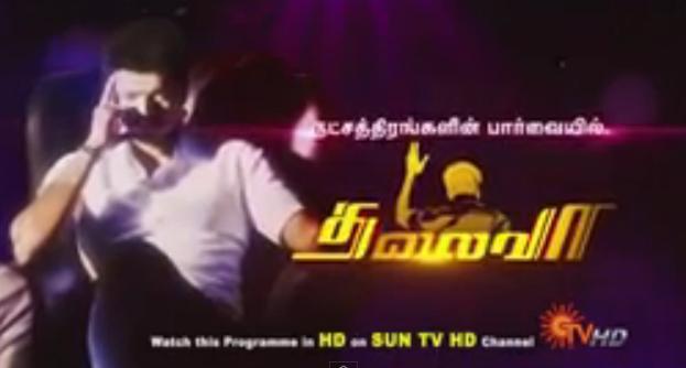 Natchathirangalin Parvaiyil Thalaiva Dt 28-08-13 Sun Tv
