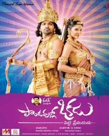 Watch Pandavulu Okkadu (2015) DVDRip Telugu Full Movie Watch Online Free Download