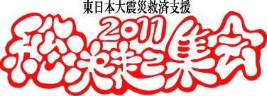 2011総決起集会
