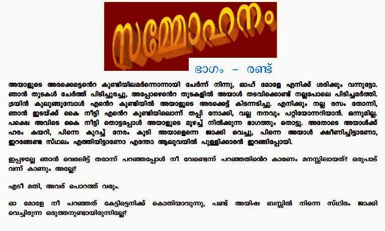 mallu kambi kathakal pdf download
