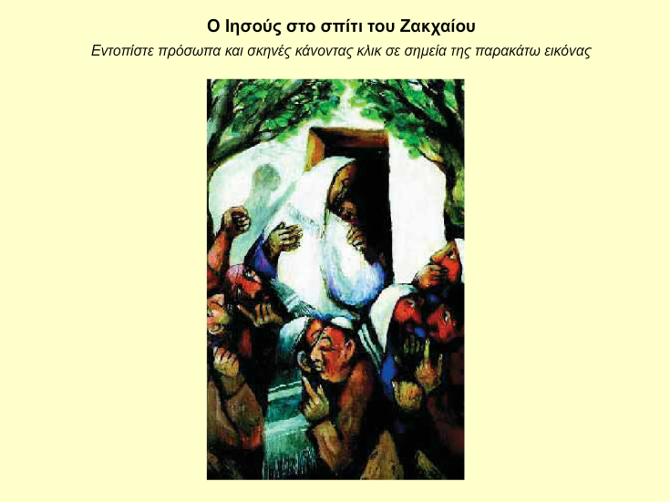 http://ebooks.edu.gr/modules/ebook/show.php/DSGYM-B118/381/2537,9849/extras/Html/kef2_en18_diadrastiki_eikona_popup.htm