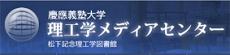 慶應義塾大学理工学メディアセンター
