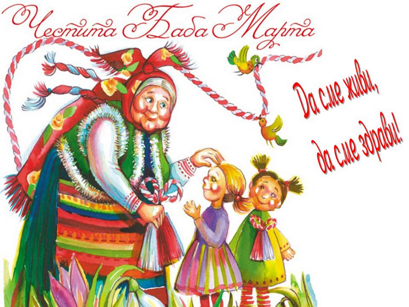 Martenitza baba marta todays holiday english the free the name of the holiday is baba marta baba is the bulgarian word for grandmother and mart is the bulgarian word for the month of march m4hsunfo