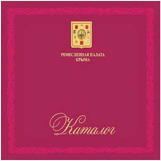Моя страничка в каталоге Ремесленной палаты  Крыма