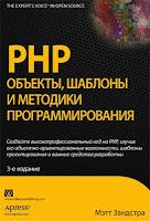книга «PHP: объекты, шаблоны и методики программирования»(3-е издание)