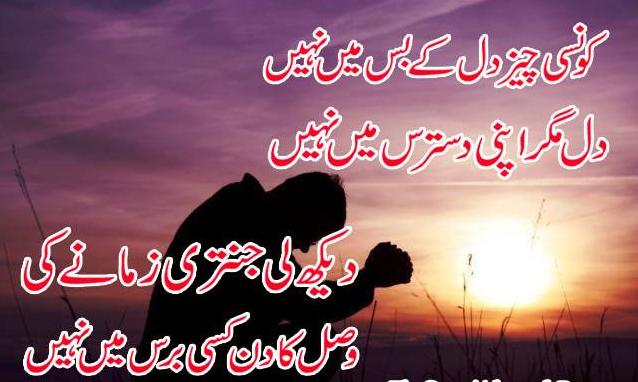 Best Sad Urdu Poetry (Shayari) 2015 Wallpapers ~ Snipping World!
