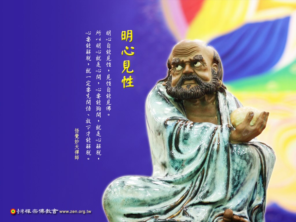 世尊說法無數,但只有「明心見性,見佛成佛」八個字才是佛法的真面目。一切佛法,不在於文字,也不在於語言,而是在於「心」。印心佛法是以心印心,而入於禪定的微妙法門;所謂印心是用法身佛的知見,讓自性得到解脫,如此才能見佛成佛。