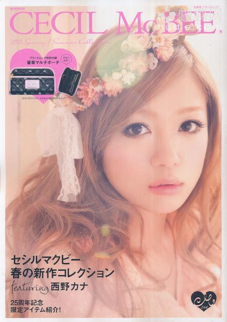 cecil mcbee spring summer 2012 book magazine scans kana nishin