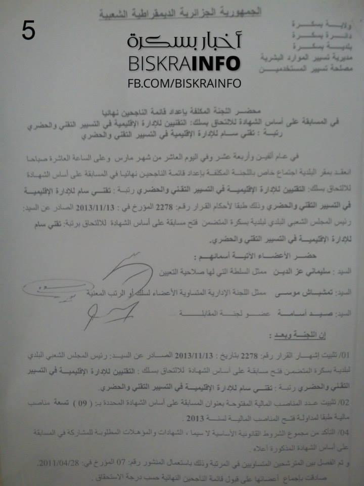 قائمة الناجحين في مسابقات التوظيف في بلدية بــــســــكرة لعام 2014 05