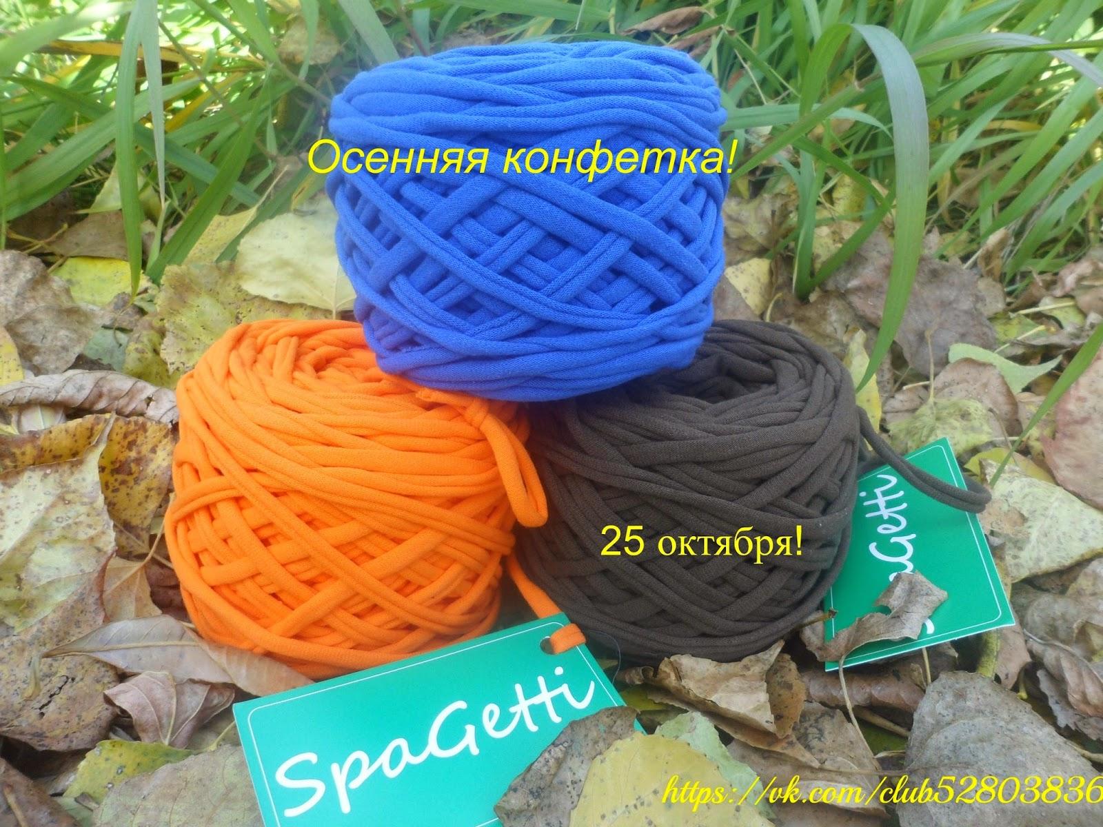 спагетти, нить спагетти ,спагетти в Красноярске, SpaGetti в Красноярске, SpaGetti