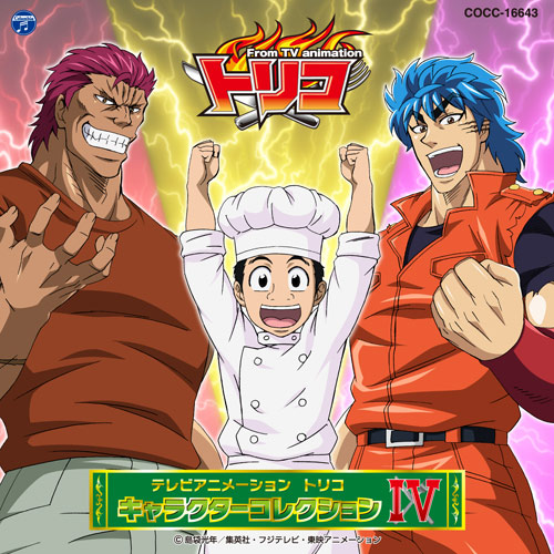 Toriko Character Collection 4
