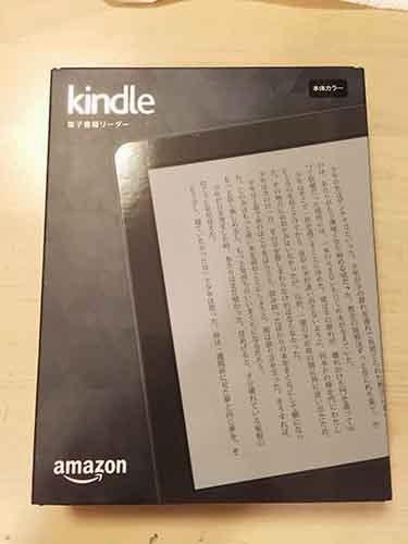 アマゾン・Kindle01