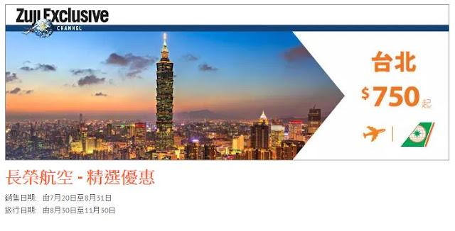 【Zuji優惠】長榮航空 - 香港飛 台北 HK$750起(連稅HK$1,147),8至11月出發。