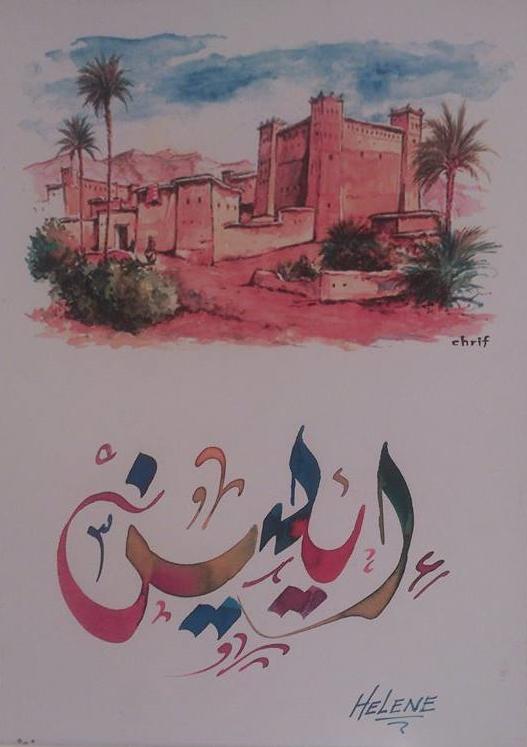 Helene in Arabic Calligraphy