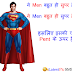 Latest Funny Pictures with Hindi Quotes