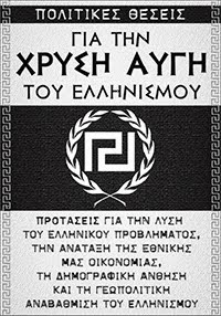 ΠΟΛΙΤΙΚΕΣ ΘΕΣΕΙΣ