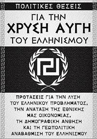 ΠΟΛΙΤΙΚΕΣ ΘΕΣΕΙΣ