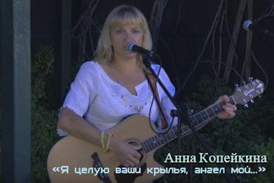 Анна Копейкина «Я целую ваши крылья, ангел мой»