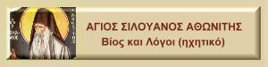 ΑΓΙΟΣ ΣΙΛΟΥΑΝΟΣ ΑΘΩΝΙΤΗΣ (1-50 τελικό)