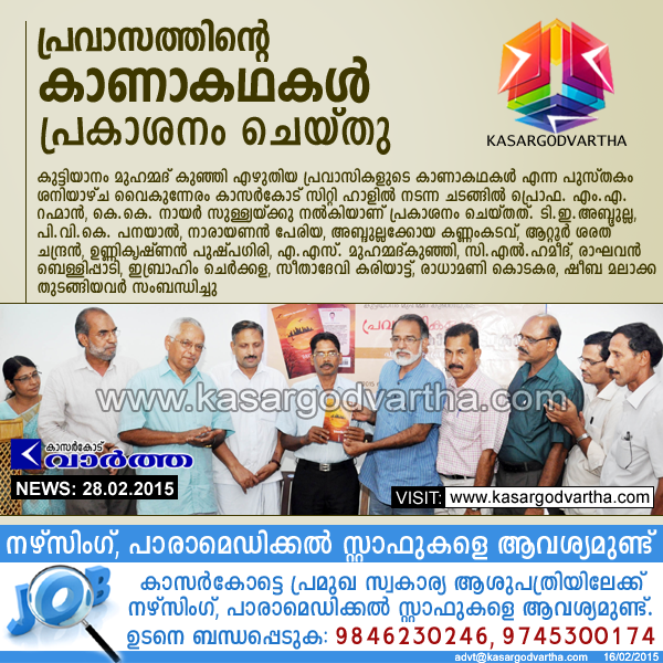Pravasathinde Kanakadakal book released