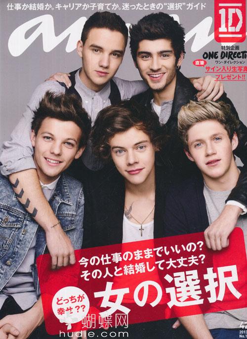 anan (アン・アン) Volume 1845 One Direction ワン・ダイレクション