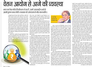 after+7th+cpc+hindi+news