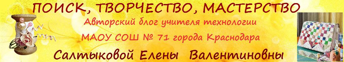 """""""ПОИСК, ТВОРЧЕСТВО, МАСТЕРСТВО"""" блог учителя Салтыковой Е.В."""