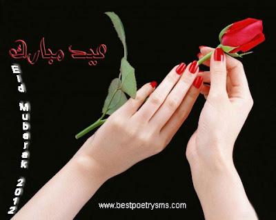 Eid Mubarak 2012 Loving Card