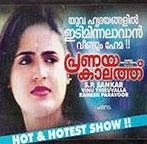 Pranayakalathu Malayalam Movie