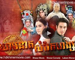 [ Movies ] Chheam Neak Somrek Hang - Thai Drama In Khmer Dubbed - Thai Lakorn - Khmer Movies, Thai - Khmer, Series Movies