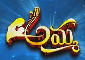 Amma Telugu Serial