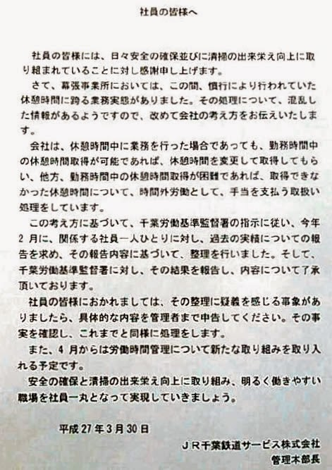 http://www.doro-chiba.org/nikkan_dc/n2015_01_06/n7885.htm