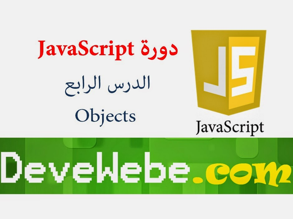 دورة java Script | شرح java Script | تعلم java Script | الدرس الرابع | شرح Objects