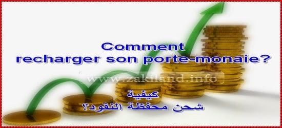 Recharger son porte-monnaie شحن محفظة النقود مال argent money get earn