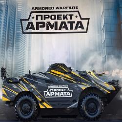 Проект Армата - новая танковая игра
