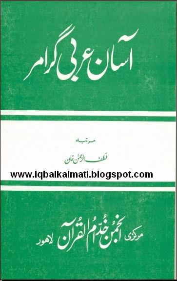 Aasan Arabi Grammer By Lutf u Rehman