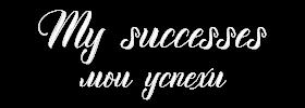 успехи