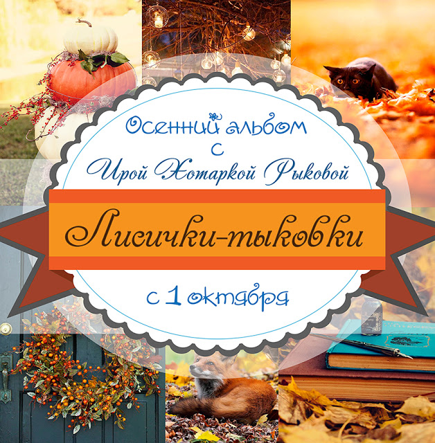 СП Лисички-тыковки с Ирой Хотаркой