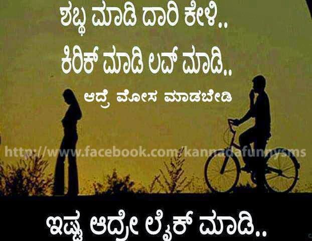 Sad Love Quotes For Him In Kannada : Kannada Love Quotes. QuotesGram