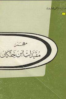 معجم مقيدات ابن خلكان