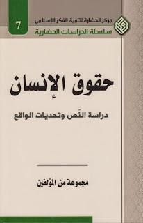 كتاب حقوق الإنسان دراسة النص وتحديات الواقع - مجموعة مؤلفين