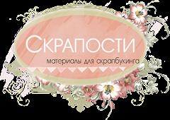 Классный магазин скрапостей))