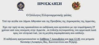 Πρόσκληση - Σύλλογος Ελληνοαρμενικής φιλίας.