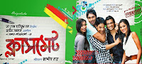 naw kolkata movies click hear..................... Classmate+Full+Movie