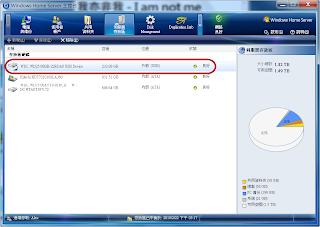 使用 GUI 介面之主控台查看外接式 USB 硬碟的狀態