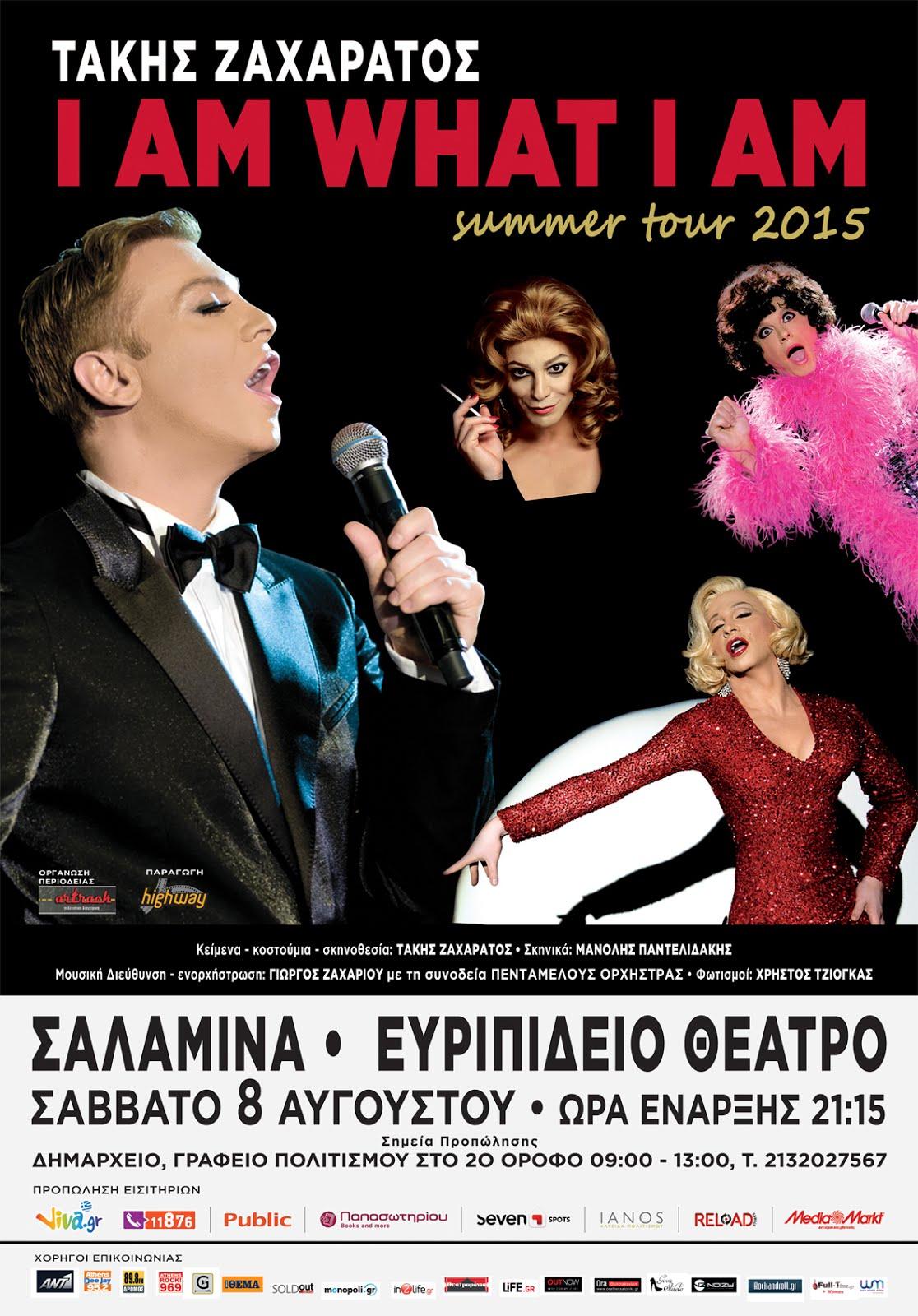 Ο Τάκης Ζαχαράτος στο Ευριπίδειο Θέατρο Σαλαμίνας - Κερδίστε Προσκλήσεις!!!