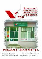VStax: Το Νέο Λογιστικό-Φοροτεχνικό και Ασφαλιστικό Γραφείο, στις Θεσπιές Βοιωτίας!