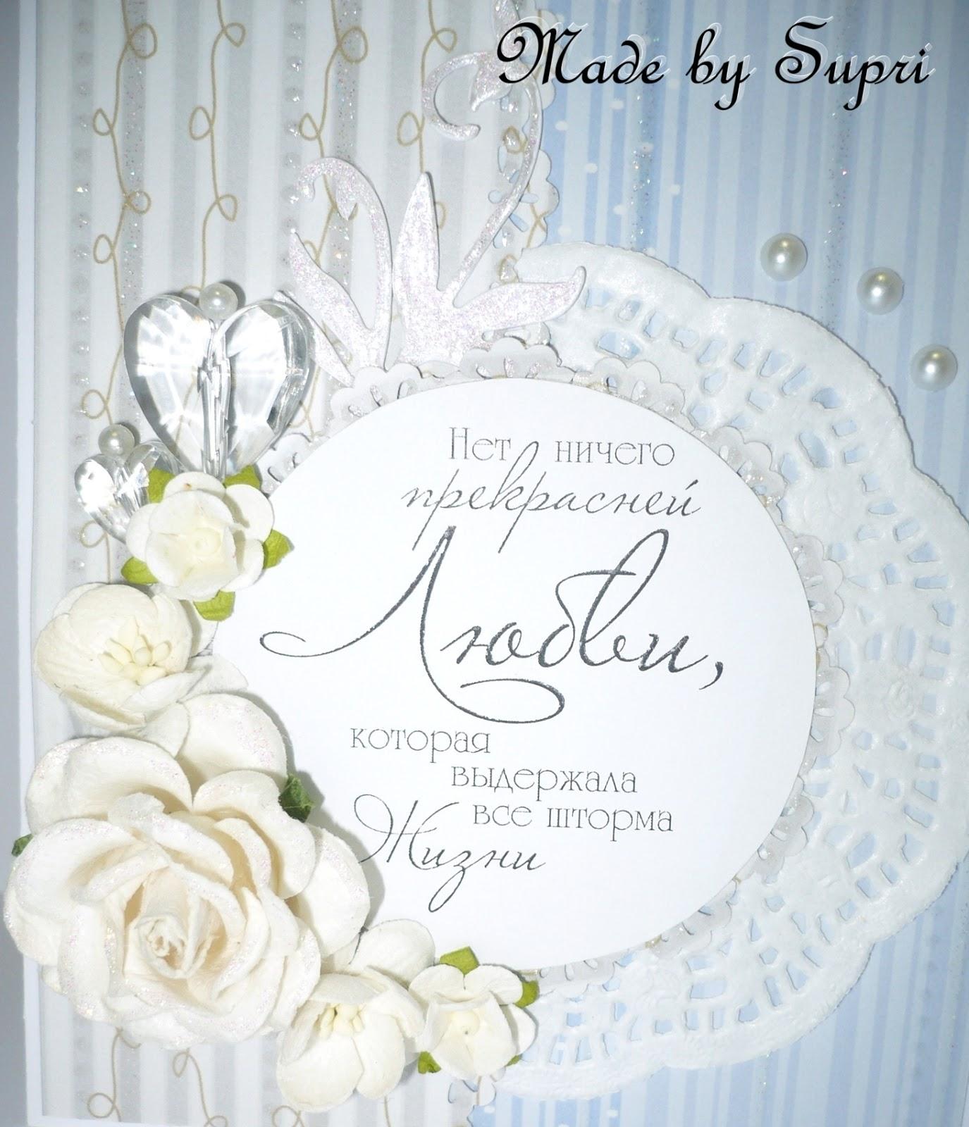 Поздравление мужу с месяцем свадьбы » Красивые слова 25