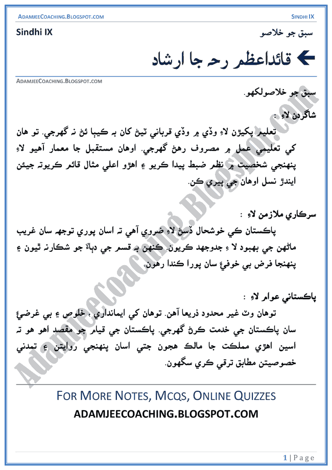 quaid-e-azam-ja-irshad-sabaq-ka-khulasa-sindhi-notes-for-class-9th