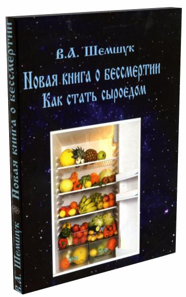 Шемшук В.А. Новая книга о бессмертии